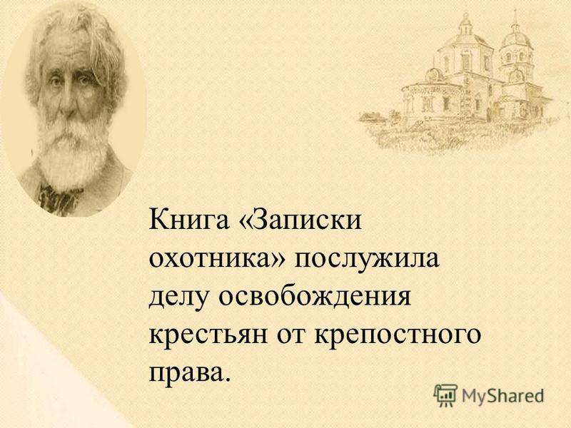 Книга «Записки охотника» послужила делу освобождения крестьян от крепостного права.
