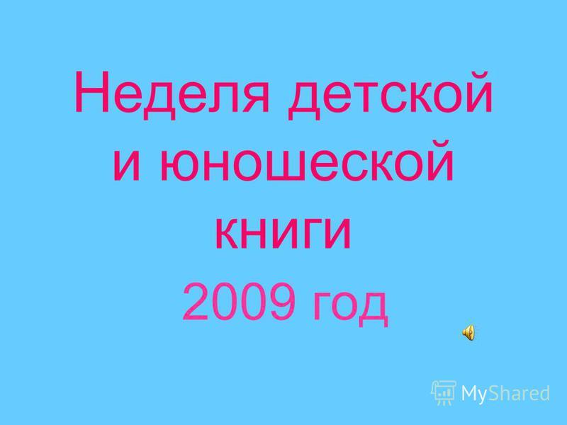 Неделя детской и юношеской книги 2009 год
