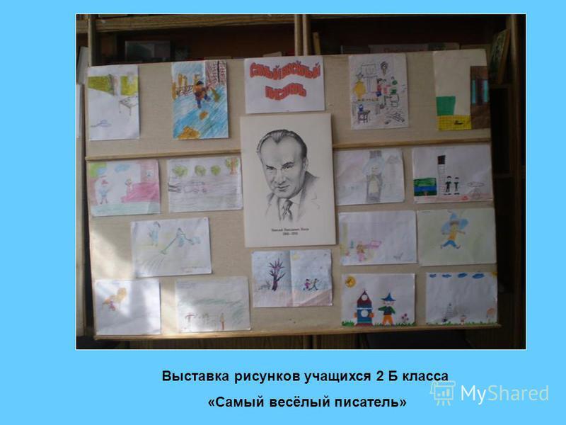 Выставка рисунков учащихся 2 Б класса «Самый весёлый писатель»