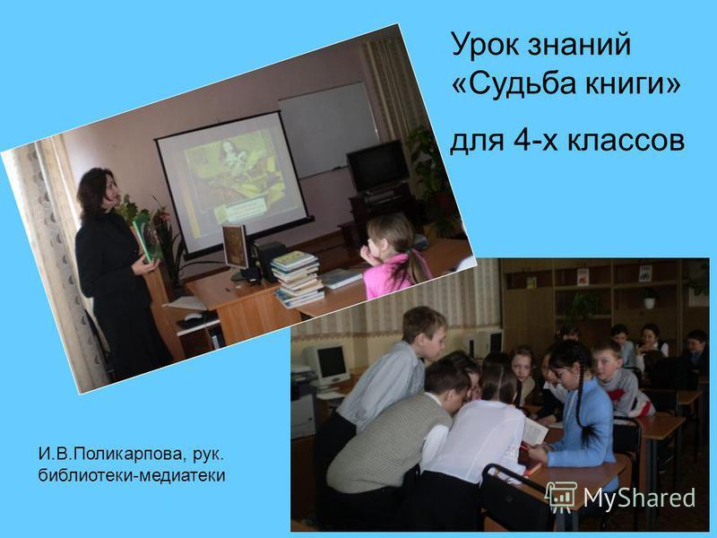 Урок знаний «Судьба книги» для 4-х классов И.В.Поликарпова, рук. библиотеки-медиатеки