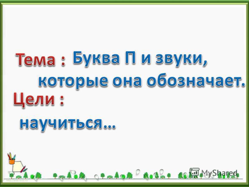 Печкин Нолин Левин