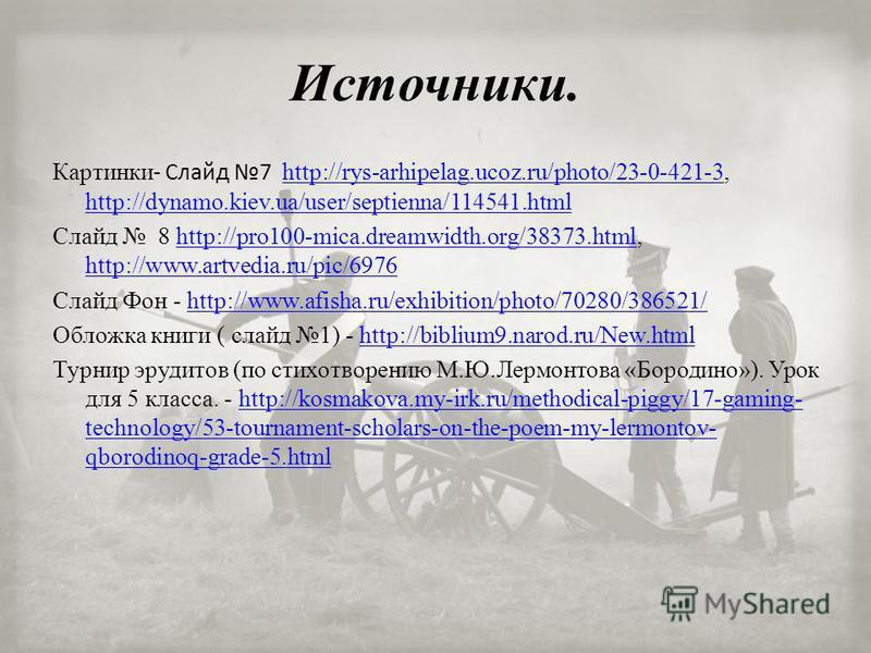 Источники. Картинки - Слайд 7 http://rys-arhipelag.ucoz.ru/photo/23-0-421-3, http://dynamo.kiev.ua/user/septienna/114541. html http://rys-arhipelag.ucoz.ru/photo/23-0-421-3 http://dynamo.kiev.ua/user/septienna/114541. html Слайд 8 http://pro100-mica.