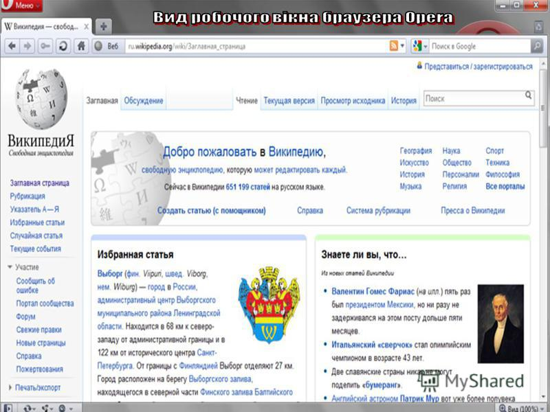 Opera - веб-браузер і програмний пакет для роботи в Інтернеті, що випускається компанією Opera Software. Розроблен в 1994. Відмінними рисами Opera довгий час були багатосторінковий інтерфейс (система вкладок у вікні програми) і можливість масштабуван