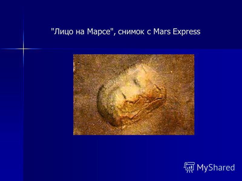 Лицо на Марсе, снимок с Mars Express