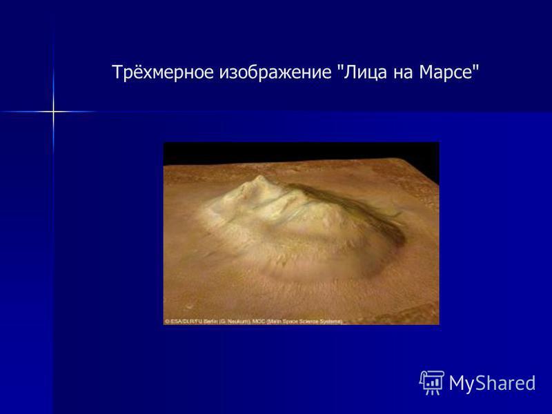 Трёхмерное изображение Лица на Марсе