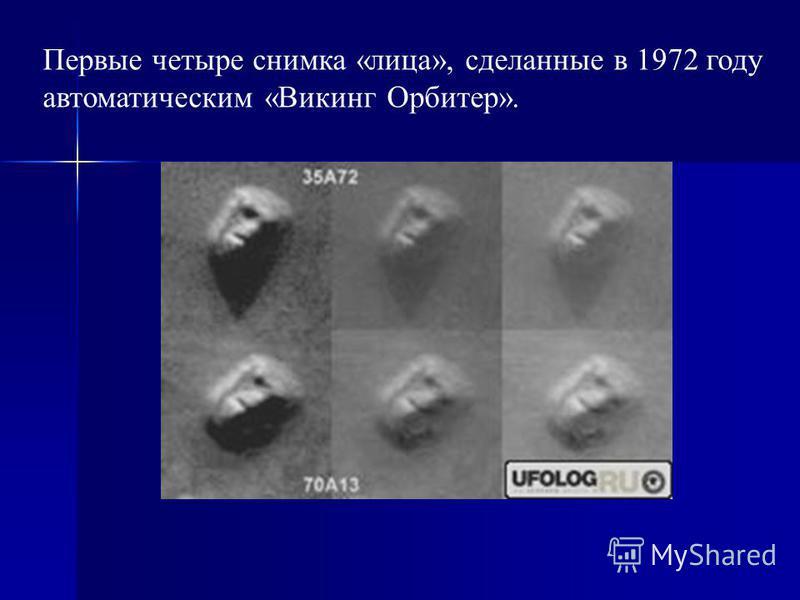 Первые четыре снимка «лица», сделанные в 1972 году автоматическим «Викинг Орбитер».