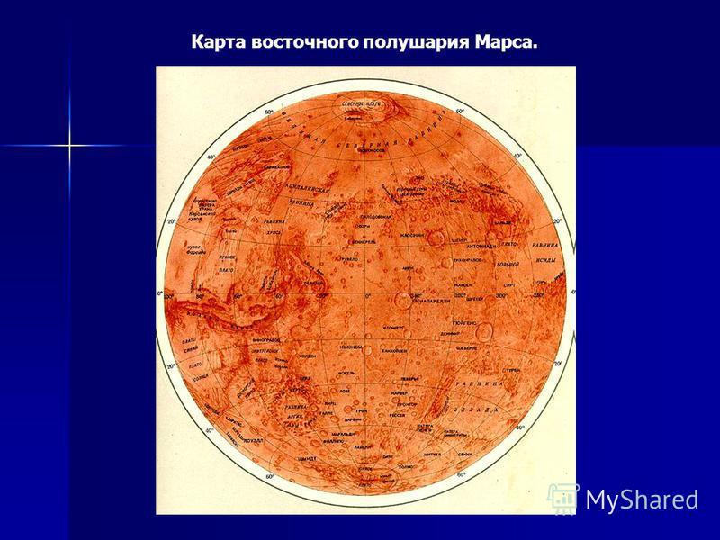 Карта восточного полушария Марса.