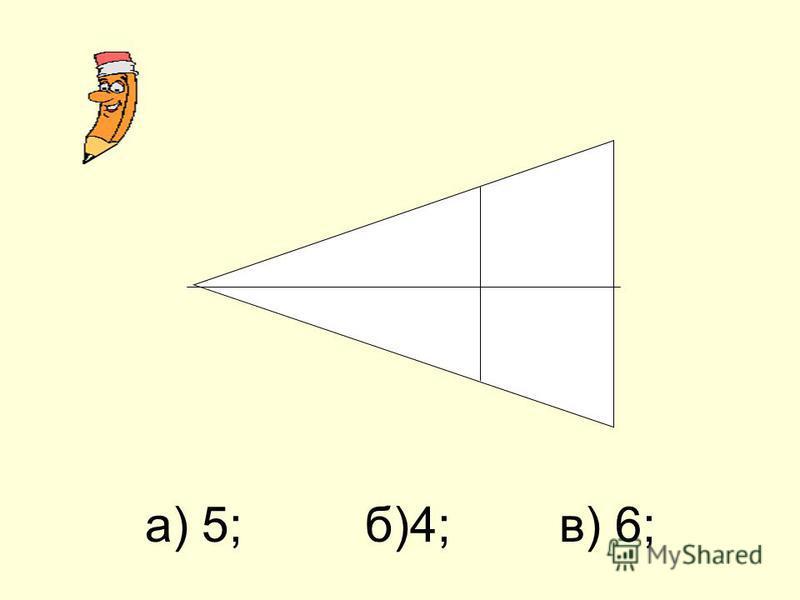 а) 5; б)4; в) 6;