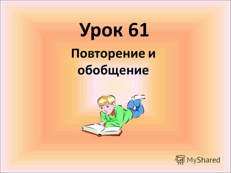 Урок 61 Повторение и обобщение