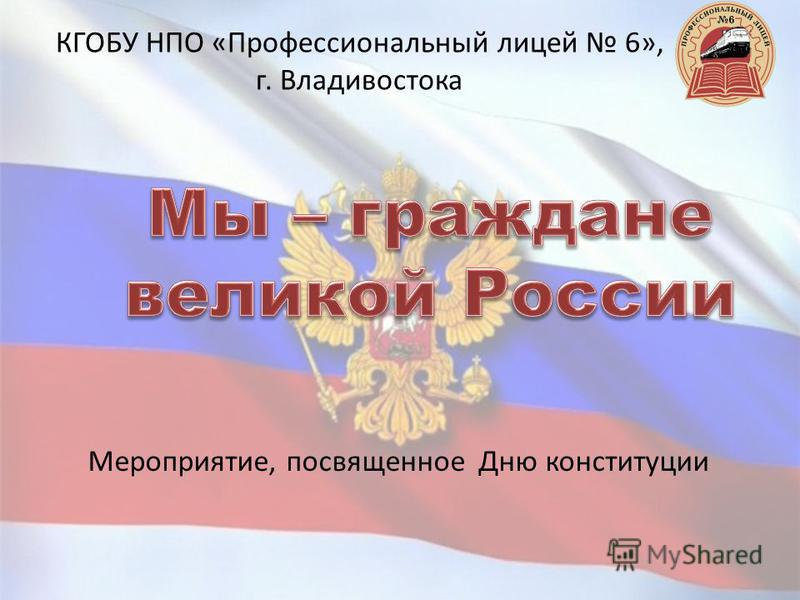 КГОБУ НПО «Профессиональный лицей 6», г. Владивостока Мероприятие, посвященное Дню конституции