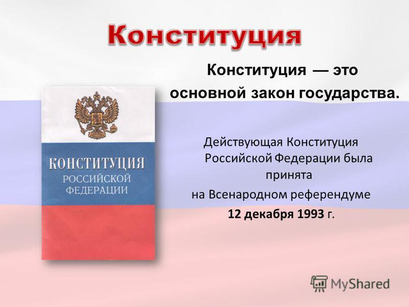 Конституция это основной закон государства. Действующая Конституция Российской Федерации была принята на Всенародном референдуме 12 декабря 1993 г.