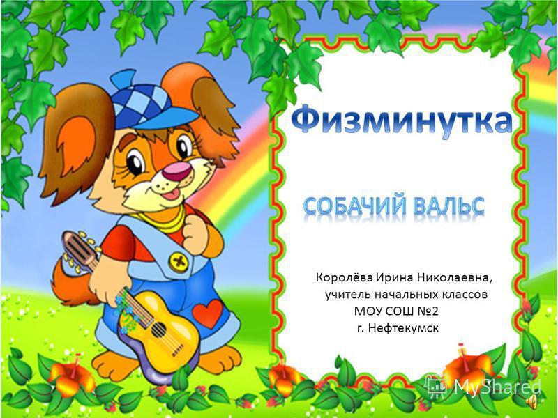 Королёва Ирина Николаевна, учитель начальных классов МОУ СОШ 2 г. Нефтекумск