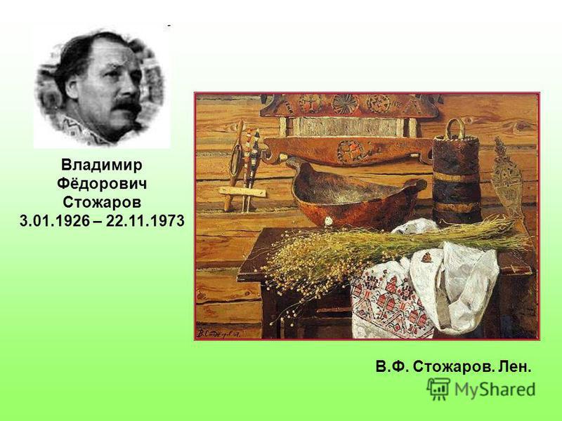 В.Ф. Стожаров. Лен. Владимир Фёдорович Стожаров 3.01.1926 – 22.11.1973