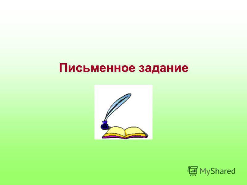Письменное задание