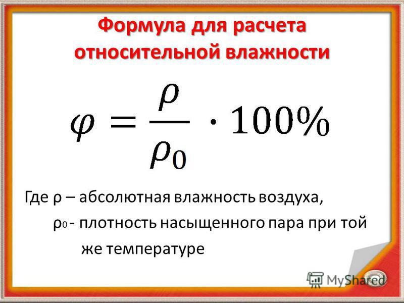 Формула для расчета относительной влажности Где ρ – абсолютная влажность воздухаха, ρ 0 - плотность носыщенного пара при той же температуре