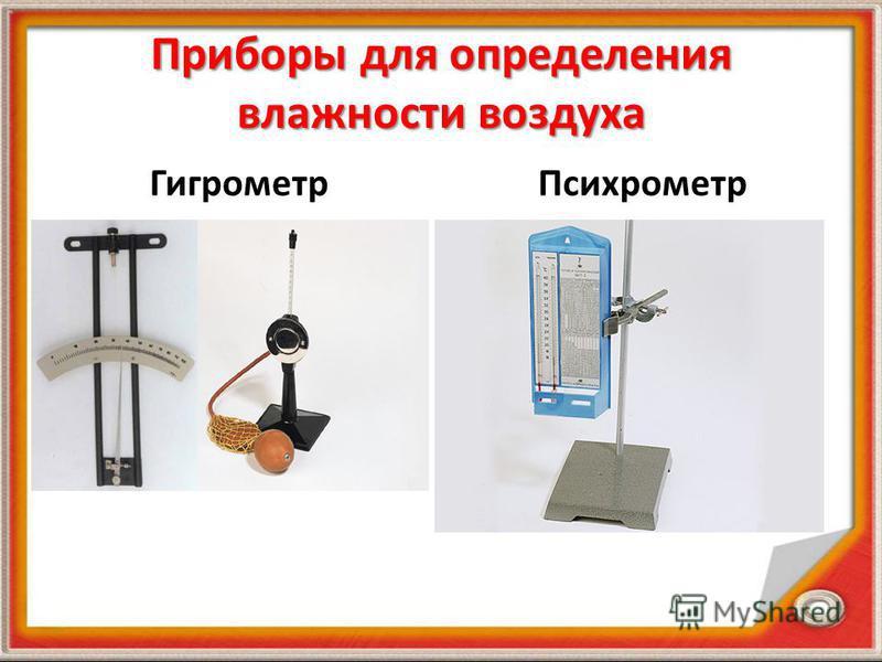 Приборы для определения влажности воздухаха Гигрометр Психрометр