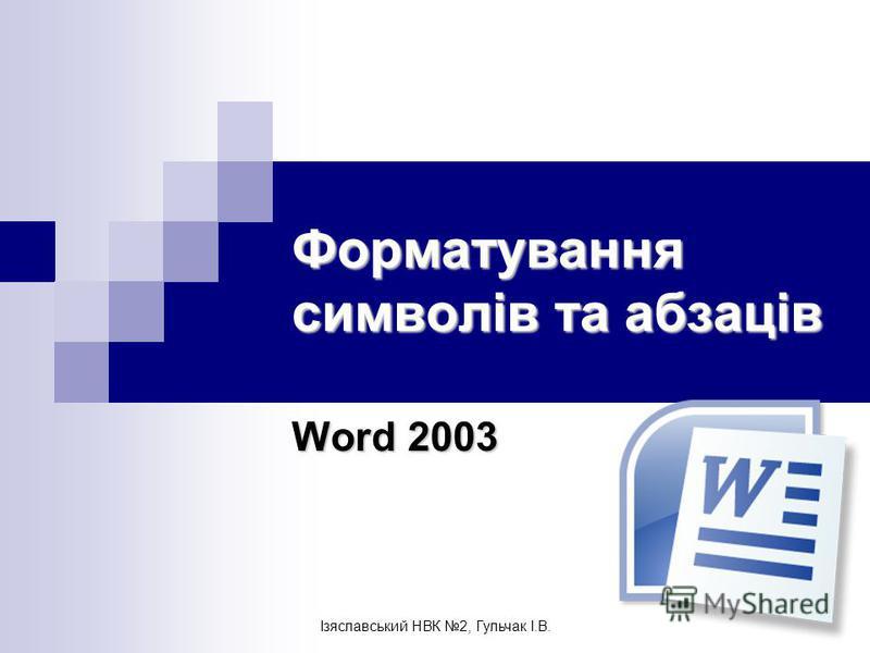 Ізяславський НВК 2, Гульчак І.В. Форматування символів та абзаців Word 2003