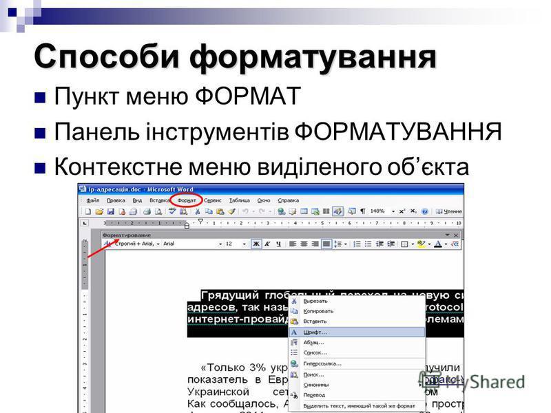 Способи форматування Пункт меню ФОРМАТ Панель інструментів ФОРМАТУВАННЯ Контекстне меню виділеного обєкта