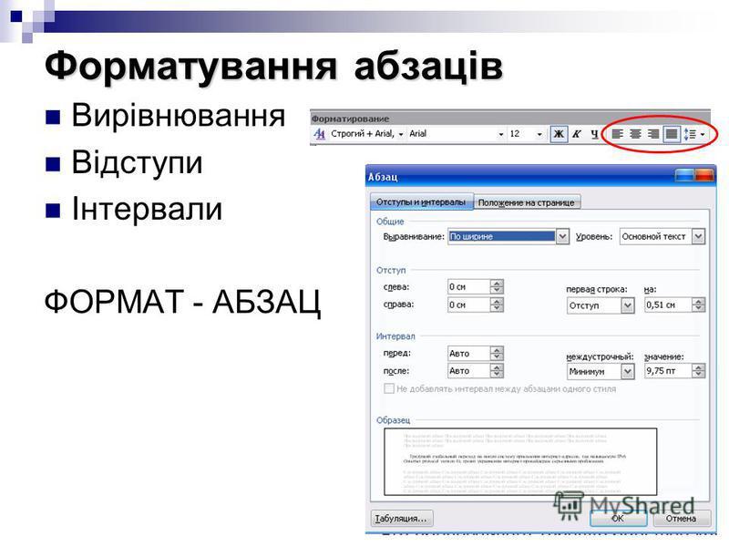Форматування абзаців Вирівнювання Відступи Інтервали ФОРМАТ - АБЗАЦ