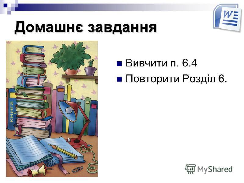 Домашнє завдання Вивчити п. 6.4 Повторити Розділ 6.