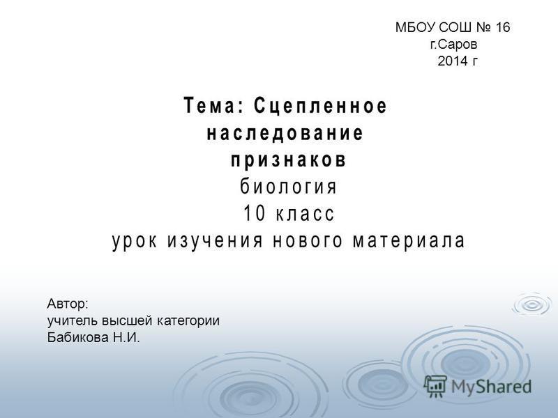 МБОУ СОШ 16 г.Саров 2014 г Автор: учитель высшей категории Бабикова Н.И.