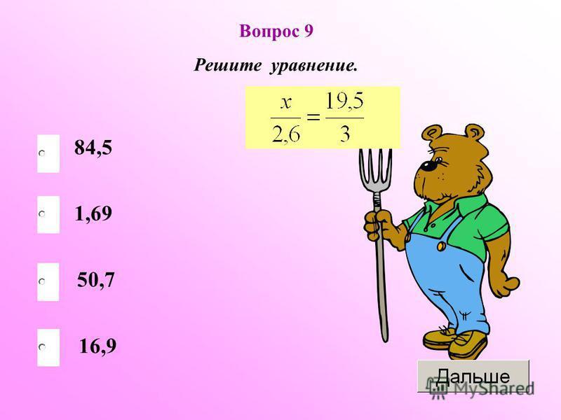 Вопрос 9 Решите уравнение. 16,9 1,69 50,7 84,5
