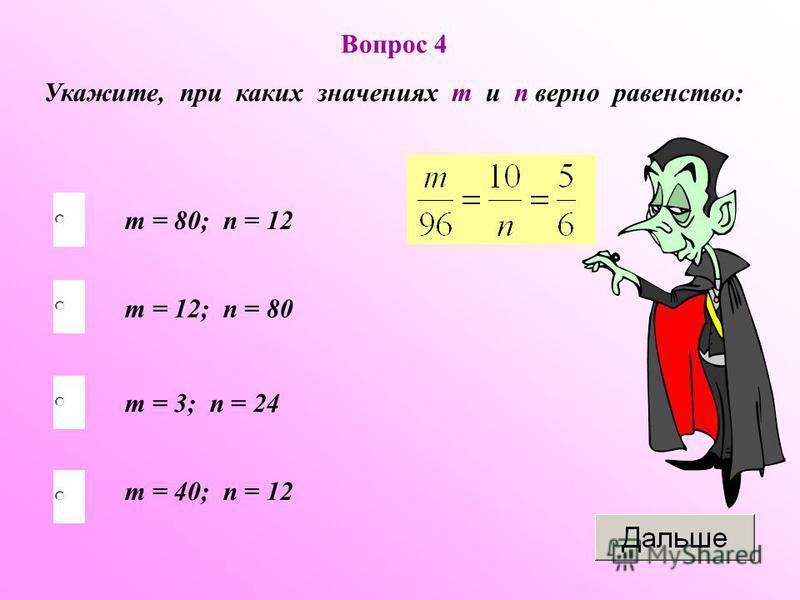 Вопрос 4 Укажите, при каких значениях т и п верно равенство: т = 80; п = 12 т = 12; п = 80 т = 3; п = 24 т = 40; п = 12
