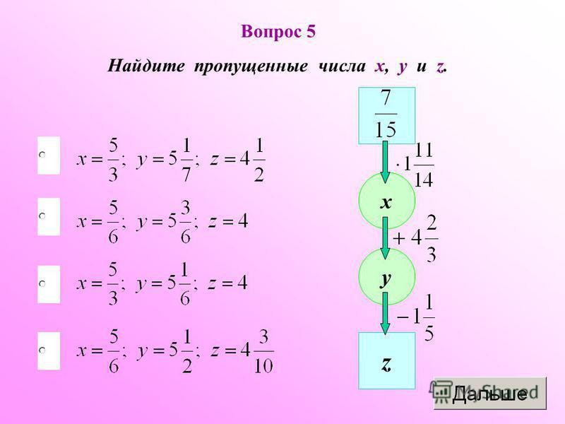 Вопрос 5 Найдите пропущенные числа x, y u z. z х у