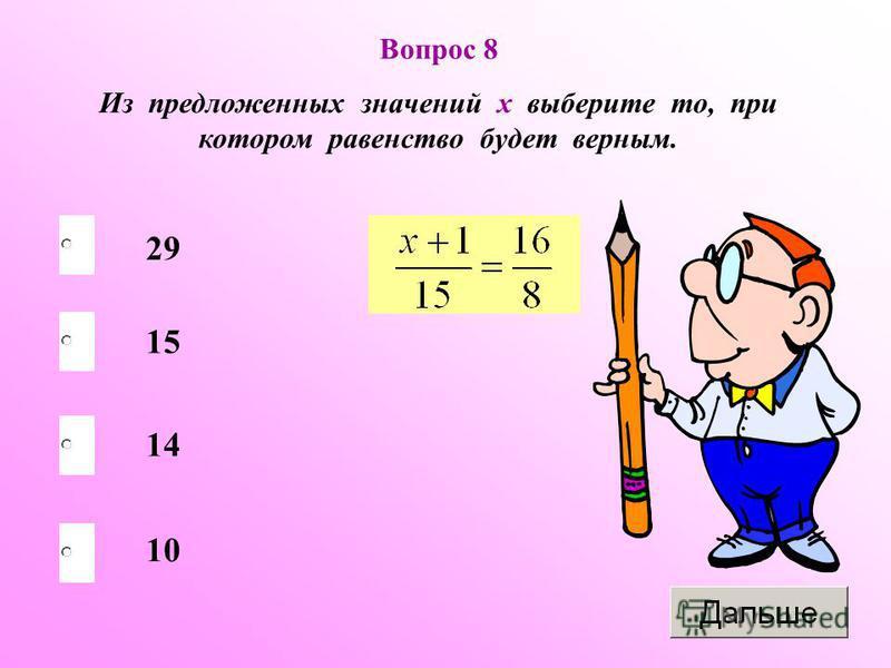 Вопрос 8 Из предложенных значений х выберите то, при котором равенство будет верным. 29 14 10 15
