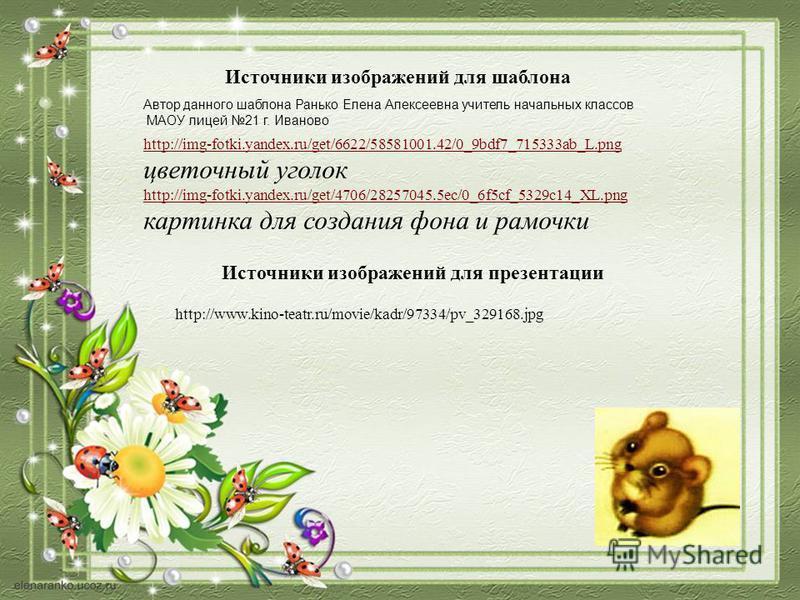 Источники изображений для презентации http://img-fotki.yandex.ru/get/6622/58581001.42/0_9bdf7_715333ab_L.png цветочный уголок http://img-fotki.yandex.ru/get/4706/28257045.5ec/0_6f5cf_5329c14_XL.png картинка для создания фона и рамочки Источники изобр
