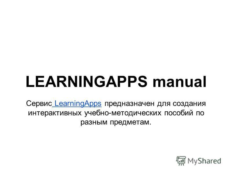LEARNINGAPPS manual Сервис LearningApps предназначен для создания интерактивных учебно-методических пособий по разным предметам. LearningApps