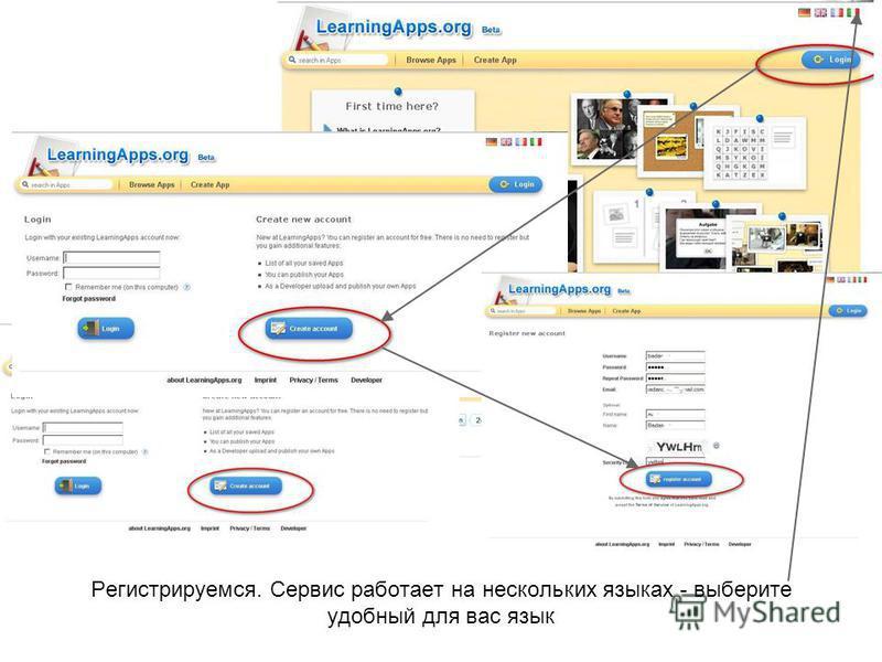 Регистрируемся. Сервис работает на нескольких языках - выберите удобный для вас язык