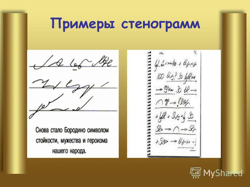 Примеры стенограмм