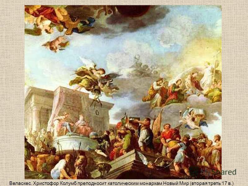 Веласкес. Христофор Колумб преподносит католическим монархам Новый Мир (вторая треть 17 в.)