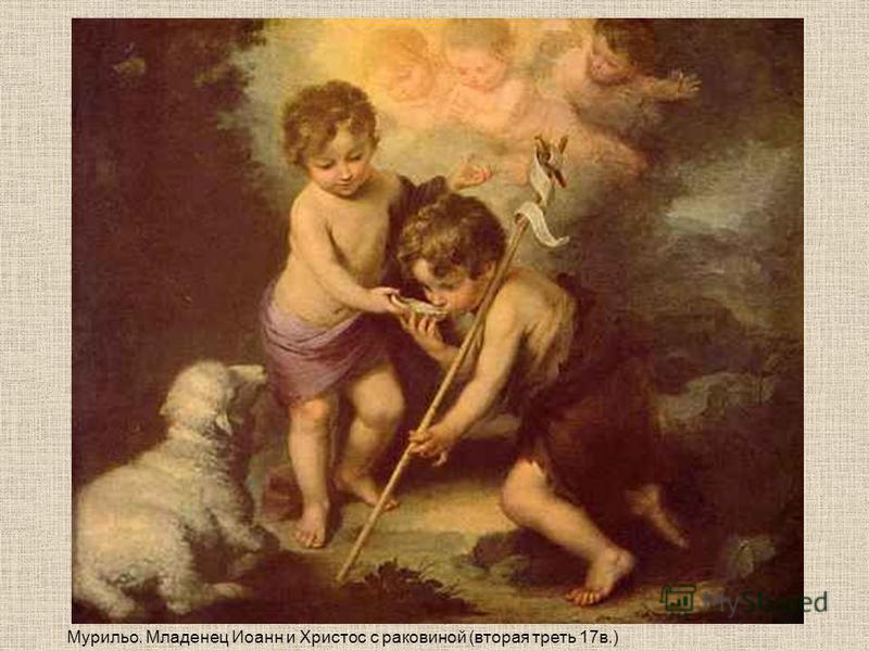 Мурильо. Младенец Иоанн и Христос с раковиной (вторая треть 17 в.)