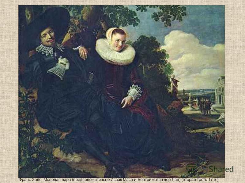 Франс Халс. Молодая пара (предположительно Исаак Маса и Беатрикс ван дер Лан) (вторая треть 17 в.)