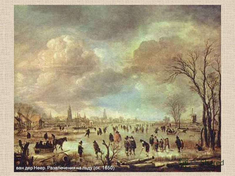 ван дер Неер. Развлечения на льду (ок. 1650)