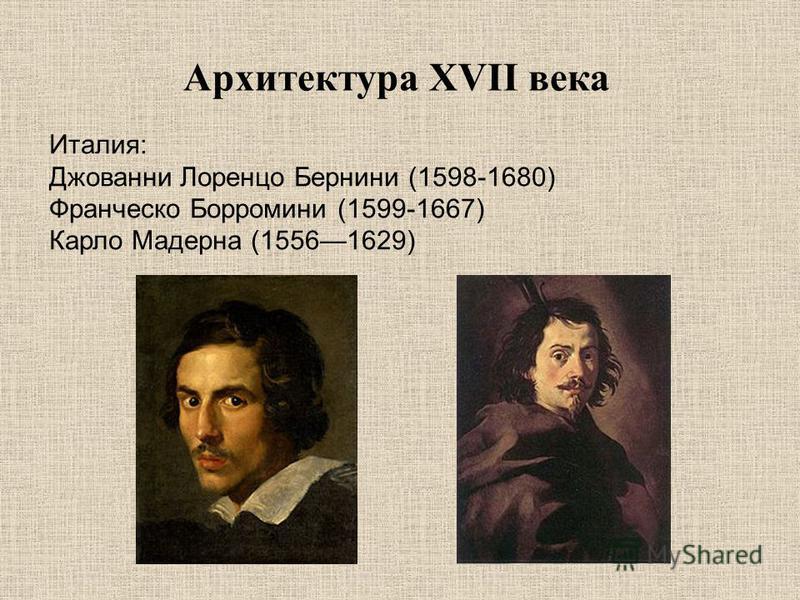 Архитектура ХVІІ века Италия: Джованни Лоренцо Бернини (1598-1680) Франческо Борромини (1599-1667) Карло Мадерна (15561629)