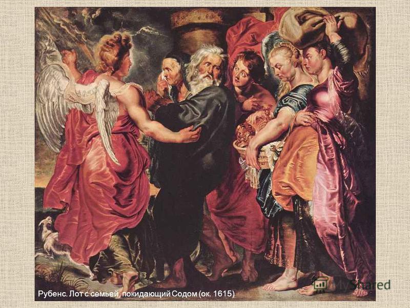 Рубенс. Лот с семьей, покидающий Содом (ок. 1615)
