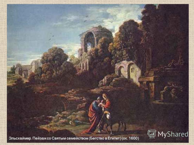 Эльсхаймер. Пейзаж со Святым семейством (Бегство в Египет) (ок. 1600)