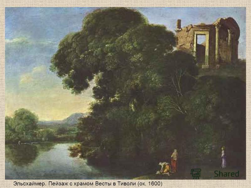 Эльсхаймер. Пейзаж с храмом Весты в Тиволи (ок. 1600)