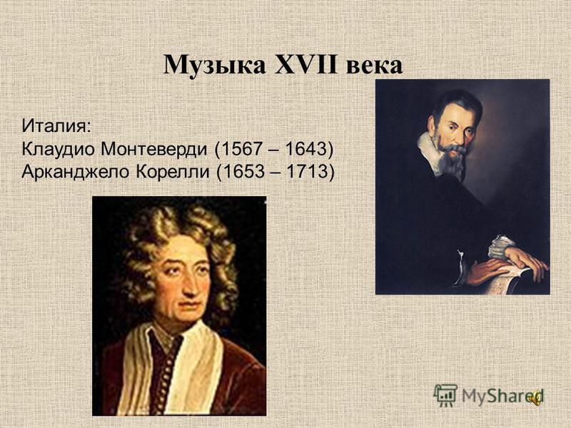 Музыка ХVІІ века Италия: Клаудио Монтеверди (1567 – 1643) Арканджело Корелли (1653 – 1713)