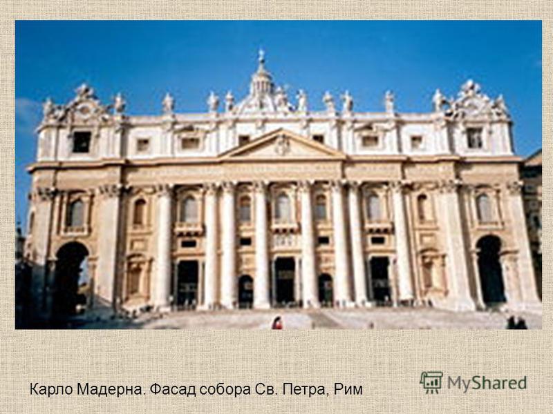 Карло Мадерна. Фасад собора Св. Петра, Рим