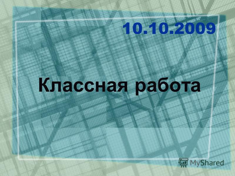 10.10.2009 Классная работа