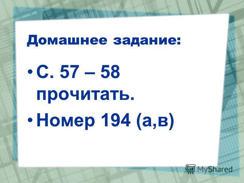 Домашнее задание: С. 57 – 58 прочитать. Номер 194 (а,в)