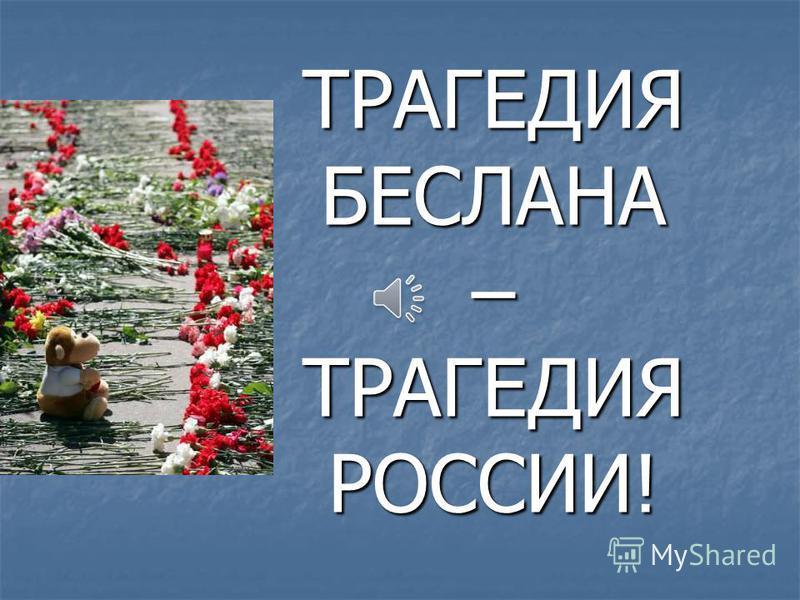 ТРАГЕДИЯ БЕСЛАНА – ТРАГЕДИЯ РОССИИ!
