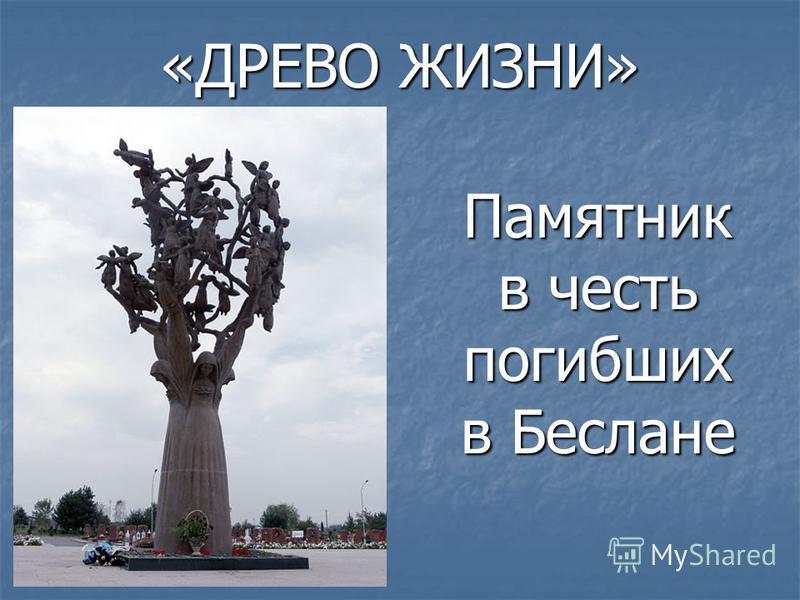«ДРЕВО ЖИЗНИ» Памятник в честь погибших в Беслане Памятник в честь погибших в Беслане