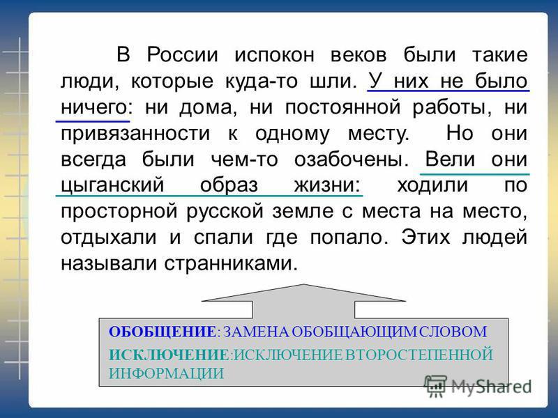 В России испокон веков были такие люди, которые куда-то шли. У них не было ничего: ни дома, ни постоянной работы, ни привязанности к одному месту. Но они всегда были чем-то озабочены. Вели они цыганский образ жизни: ходили по просторной русской земле