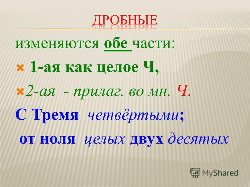 изменяются обе части: 1-ая как целое Ч, 2-ая - прилаг. во мн. Ч. С Тремя четвёртыми; от ноля целых двух десятых