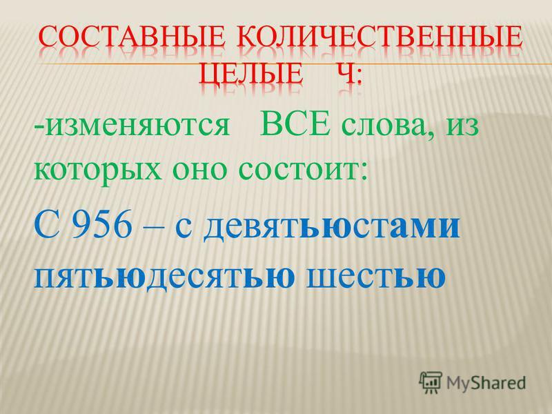 -изменяются ВСЕ слова, из которых оно состоит: С 956 – с девятьюстами пятьюдесятью шестью